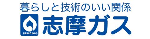 志摩ガス | 年中無休・24時間受付Tel:0120-2960-13 | 三重県志摩市